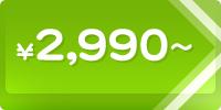 2,990円からの商品探す