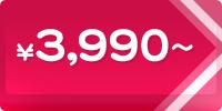 3,990円からの商品探す
