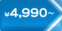 4,990円からの商品探す
